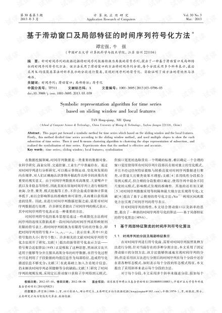 论文研究-基于滑动窗口及局部特征的时间序列符号化方法.pdf