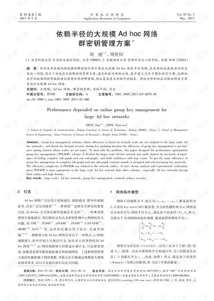 论文研究-依赖半径的大规模Adhoc网络群密钥管理方案.pdf