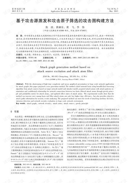 论文研究-基于攻击源激发和攻击原子筛选的攻击图构建方法.pdf