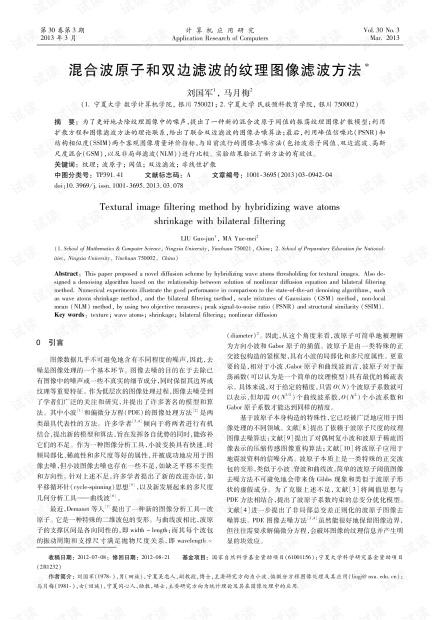 论文研究-混合波原子和双边滤波的纹理图像滤波方法.pdf