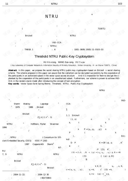 论文研究-门限NTRU公钥加密方案.pdf