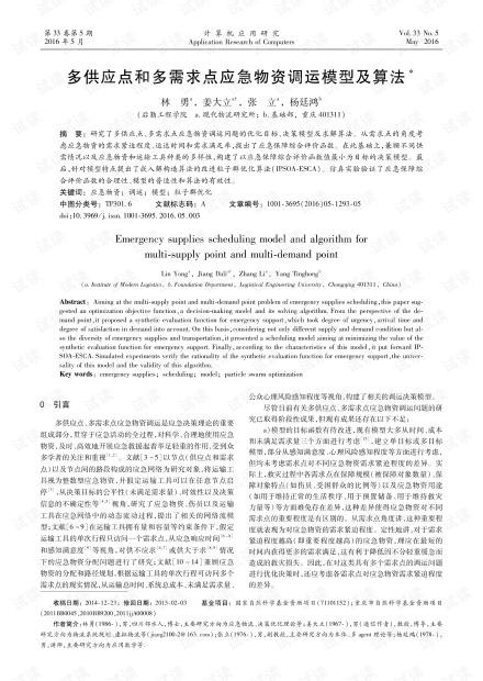 论文研究-多供应点和多需求点应急物资调运模型及算法.pdf