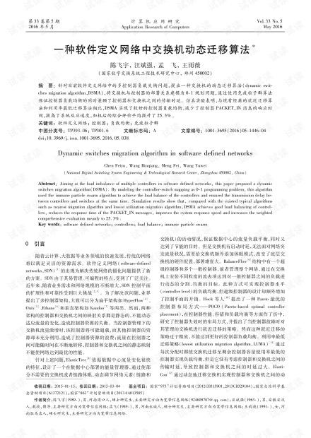 论文研究-一种软件定义网络中交换机动态迁移算法.pdf