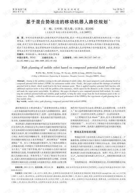 论文研究-基于混合势场法的移动机器人路径规划.pdf