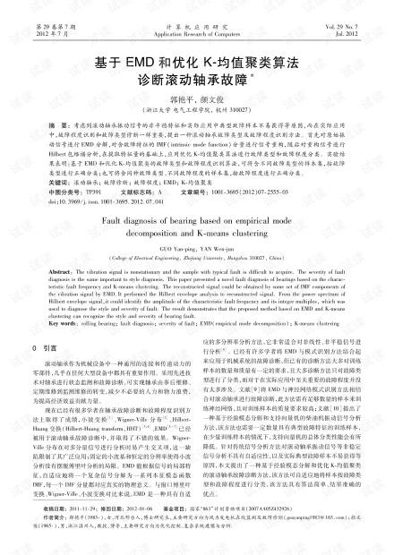 论文研究-基于EMD和优化K-均值聚类算法诊断滚动轴承故障.pdf