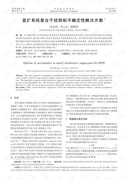 论文研究-直扩系统复合干扰抑制不确定性解决方案.pdf