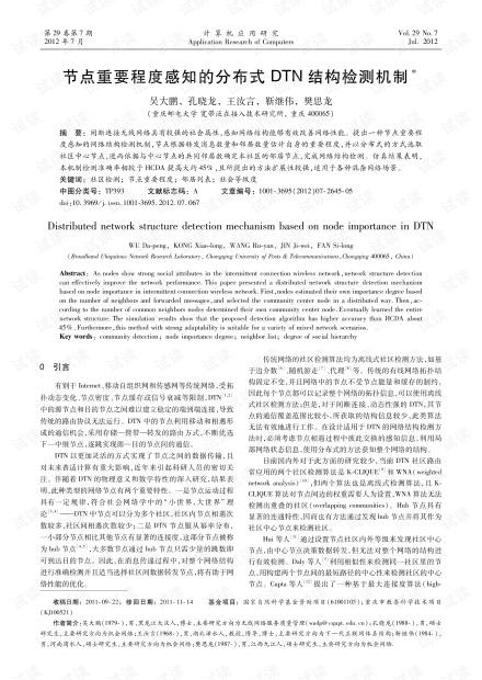论文研究-节点重要程度感知的分布式DTN结构检测机制.pdf