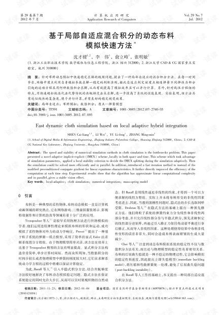 论文研究-基于局部自适应混合积分的动态布料模拟快速方法.pdf