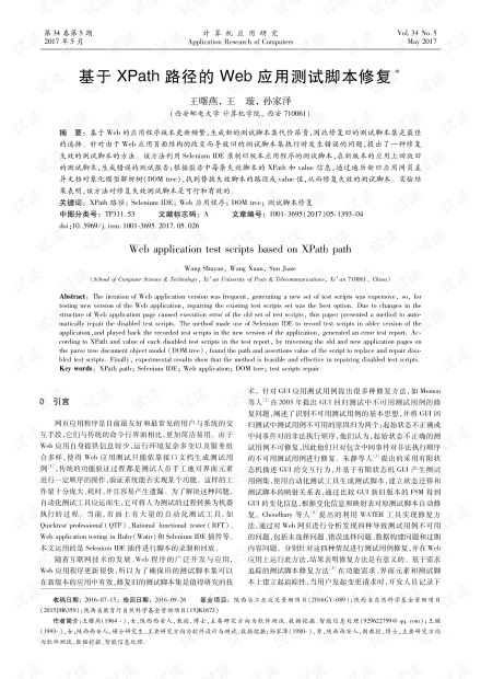 论文研究-基于XPath路径的Web应用测试脚本修复.pdf