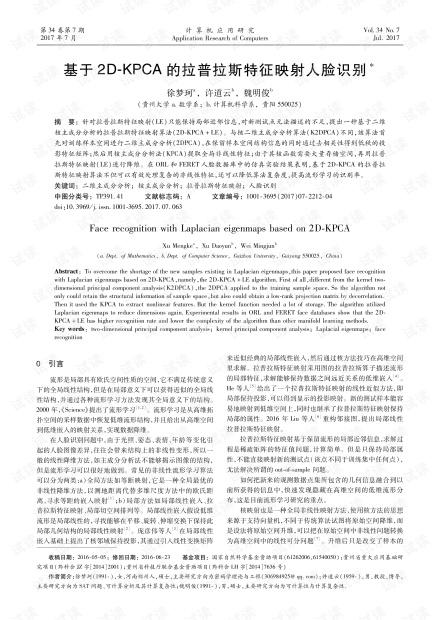 论文研究-基于2D-KPCA的拉普拉斯特征映射人脸识别.pdf