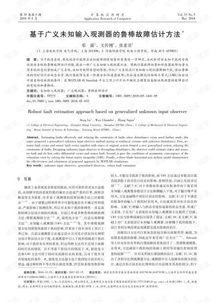 论文研究-基于广义未知输入观测器的鲁棒故障估计方法.pdf