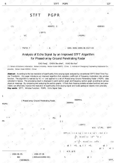 论文研究-一种改进的STFT在PGPR回波信号处理中的应用.pdf