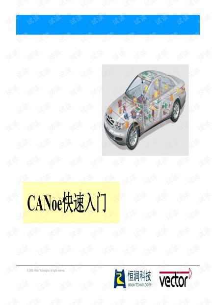 CANoe_快速入门教程-恒润(进阶).pdf