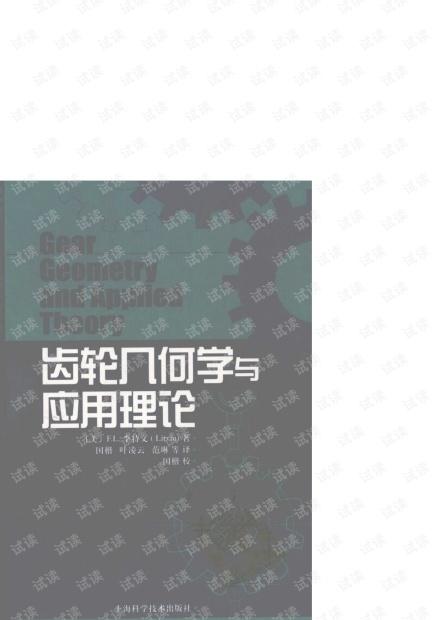 齿轮几何学与应用理论.pdf