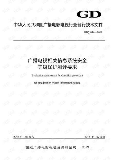 GDJ 044-2012广播电视相关信息系统安全等级保护测评要求.pdf