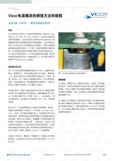Vicor电源模块的焊接方法和规程.pdf