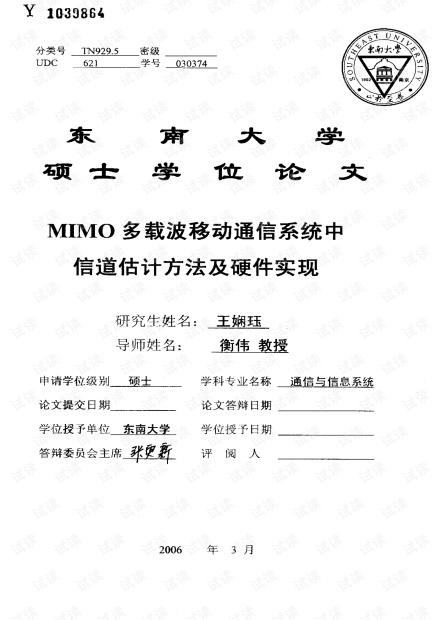 MIMO系统和广义多载波时分双工混台多址蜂窝系统中的信道估计器的设计.pdf