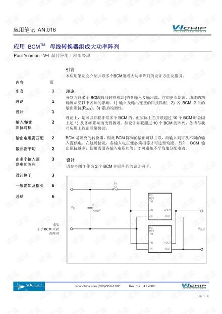 应用BCM母线转化器组成大功率阵列.pdf