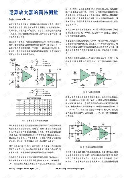 教你一招用一个简单电路精确测量运算放大器的性能.pdf