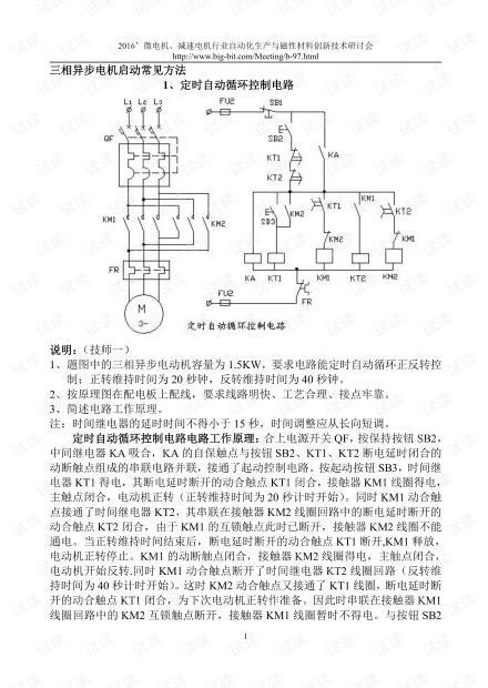 常见的电动机控制电路原理图.pdf