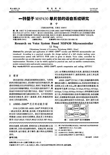 基于MSP430的全双工的语音系统的设计.pdf