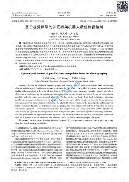结合蚁群算法和禁忌搜索算法的混合优化算法.pdf