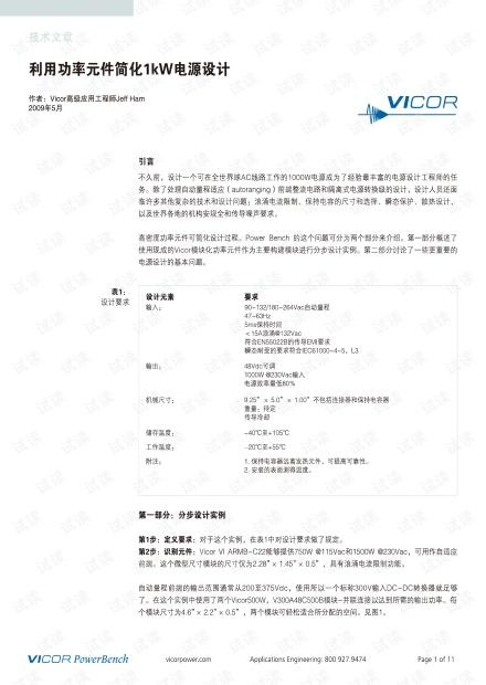 利用功率元件简化1kW电源设计.pdf