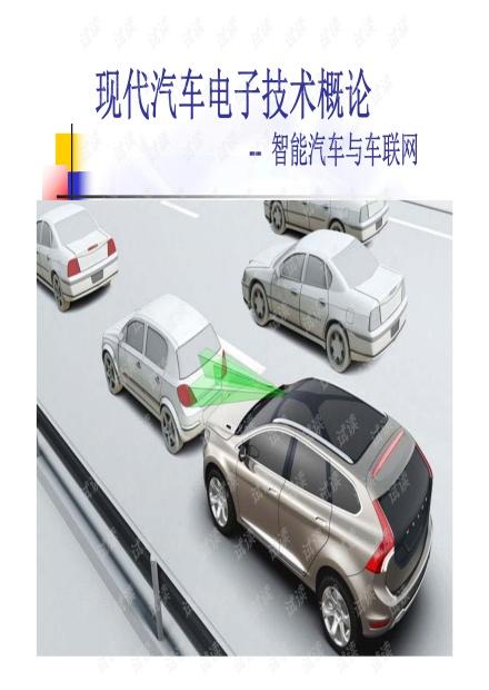智能汽车与车联网设计方案.pdf