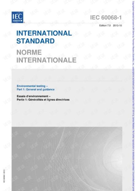 IEC 60068-1-2013完整版