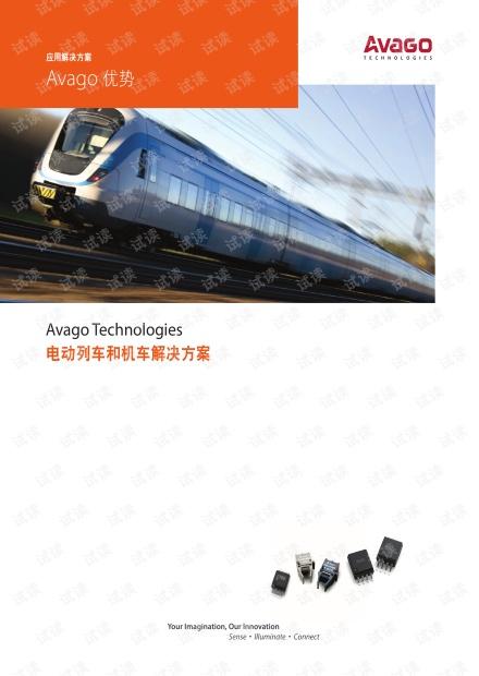 电动列车和机车解决方案.pdf