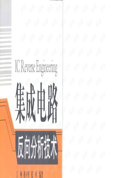 集成电路反向分析技术--中国科学技术出版社--[314页].pdf