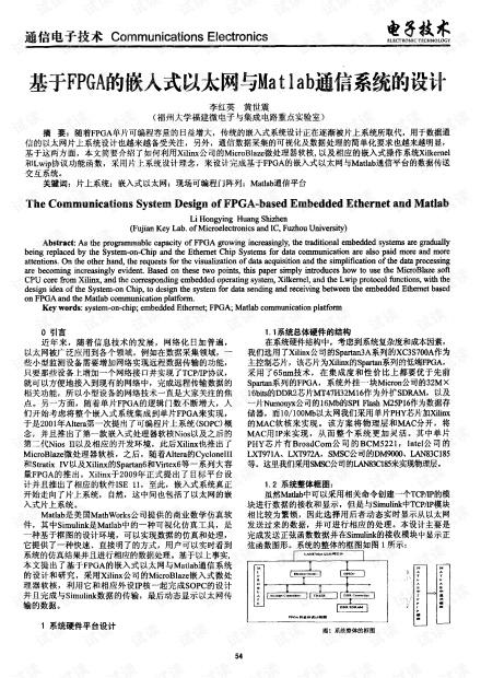 基于FPGA的嵌入式以太网与Matlab通信平台的数据传送交互系统.pdf