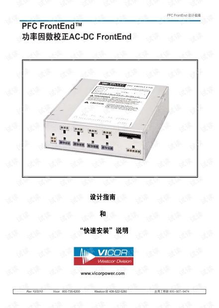 功率因数校正AC-DC前端.pdf