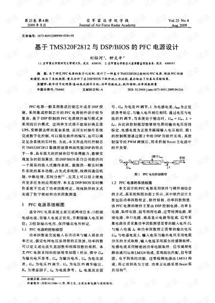 基于DSP的PFC数控电源设计.pdf