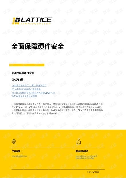 【莱迪思白皮书】全面保障硬件安全.pdf