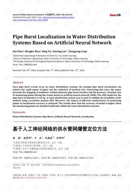 基于人工神经网络的供水管网爆管定位系统设计.pdf