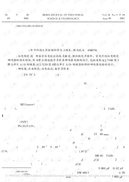 基于压电陶瓷的蜂鸣器电路设计.pdf