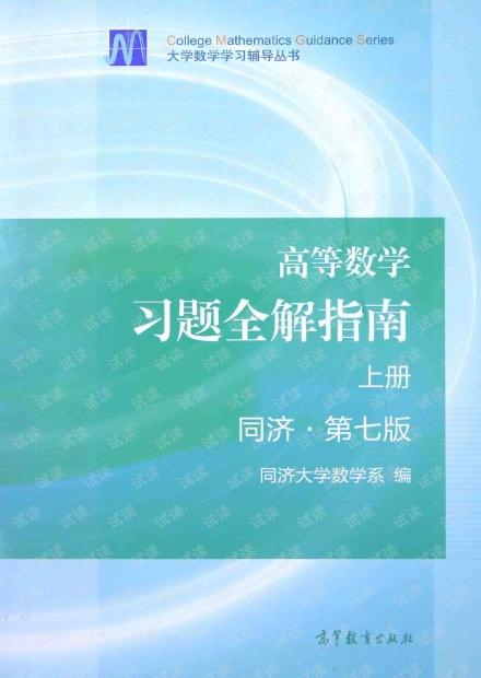 高等数学习题全解指南.pdf