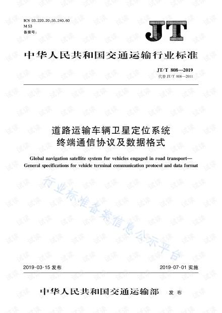 JT/T 808-2019 道路运输车辆卫星定位动态监控系统+终端通讯协议及数据格式.pdf