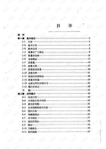 正弦电磁场中文(高等电磁场理论).pdf