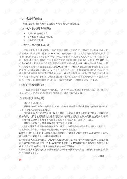 浅谈屏蔽线使用---Robot of Uestc.pdf
