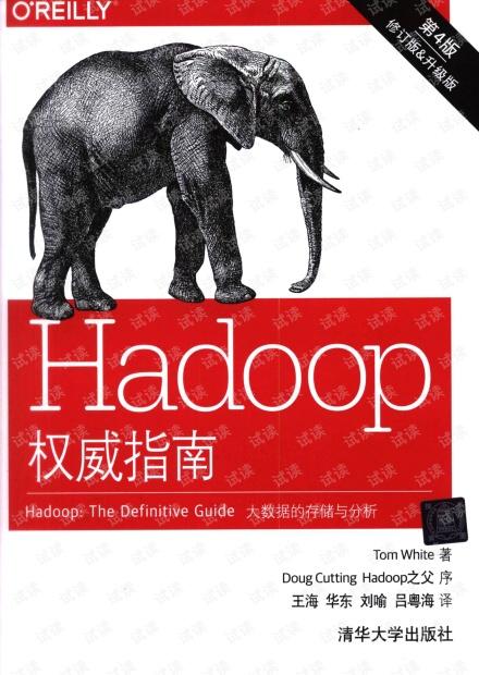 Hadoop权威指南 大数据的存储与分析-第4版-修订版-升级版.pdf