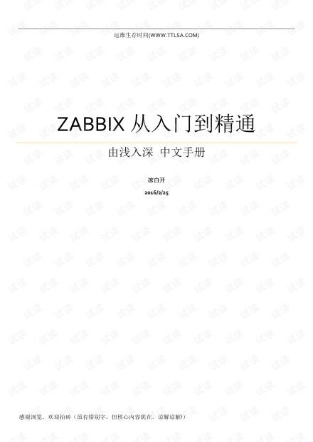 ZABBIX从入门到精通v3.0.1+-+运维生存时间(2016).pdf