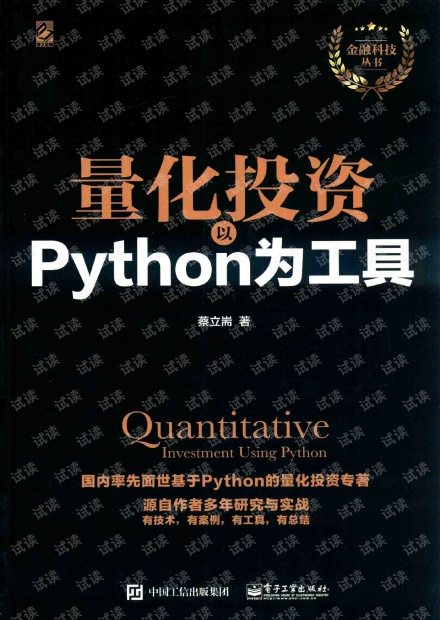 python量化.pdf