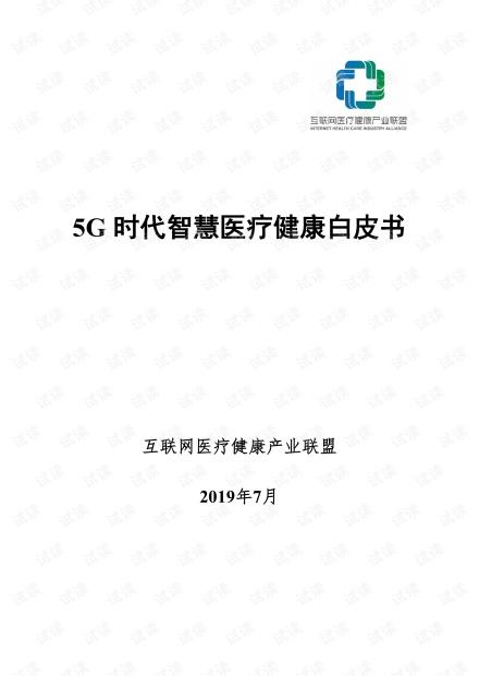 5G时代智慧医疗健康白皮书.pdf