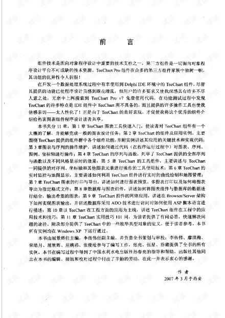 TEECHART应用技术详解.pdf