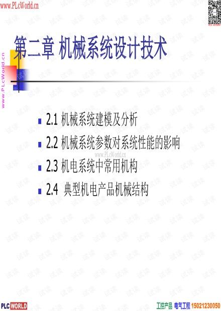 02-运动控制技术.pdf