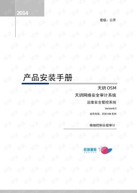 天玥网络安全审计系统-运维安全管控系统-产品安装手册.pdf