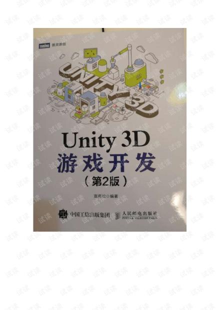 Unity3D游戏开发(第二版).pdf
