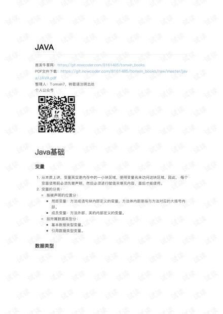JAVA知识点总结.pdf